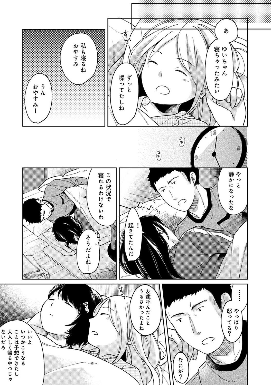 1LDK+JK Ikinari Doukyo? Micchaku!? Hatsu Ecchi!!? Ch. 1-23 261