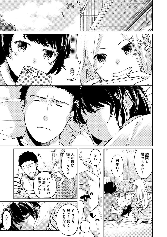 1LDK+JK Ikinari Doukyo? Micchaku!? Hatsu Ecchi!!? Ch. 1-23 277
