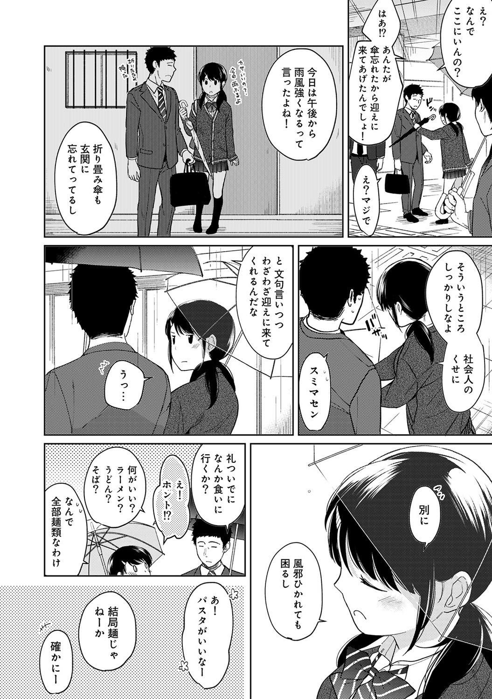 1LDK+JK Ikinari Doukyo? Micchaku!? Hatsu Ecchi!!? Ch. 1-23 281