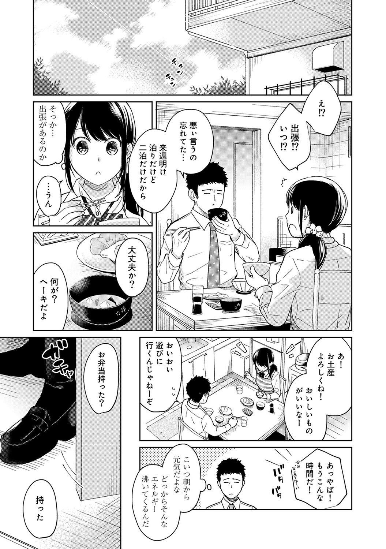 1LDK+JK Ikinari Doukyo? Micchaku!? Hatsu Ecchi!!? Ch. 1-23 302
