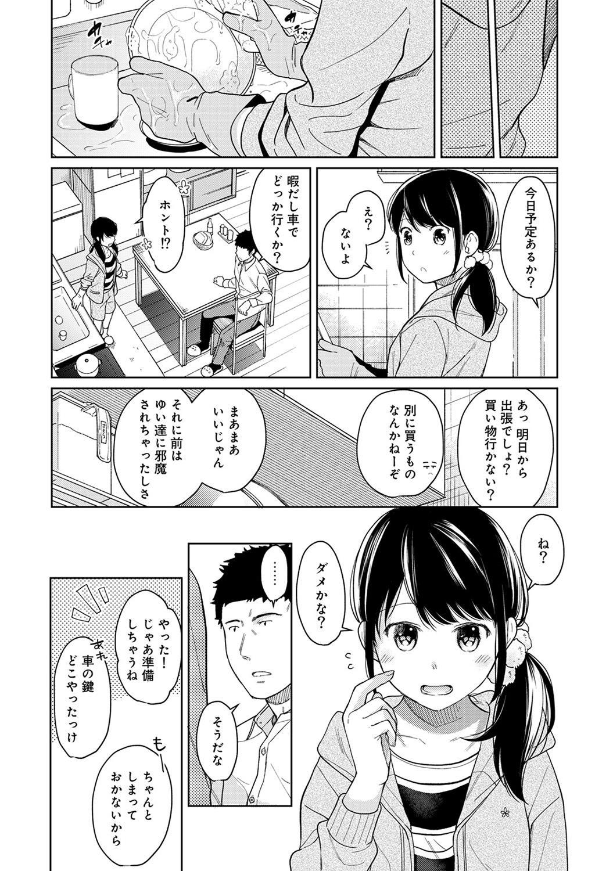 1LDK+JK Ikinari Doukyo? Micchaku!? Hatsu Ecchi!!? Ch. 1-23 316