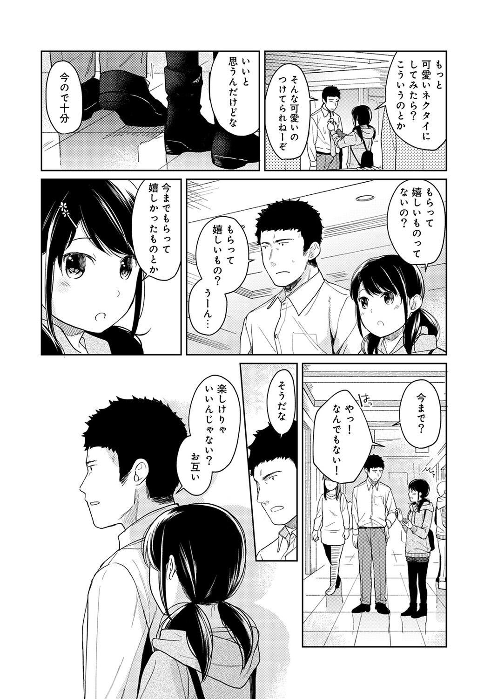 1LDK+JK Ikinari Doukyo? Micchaku!? Hatsu Ecchi!!? Ch. 1-23 318