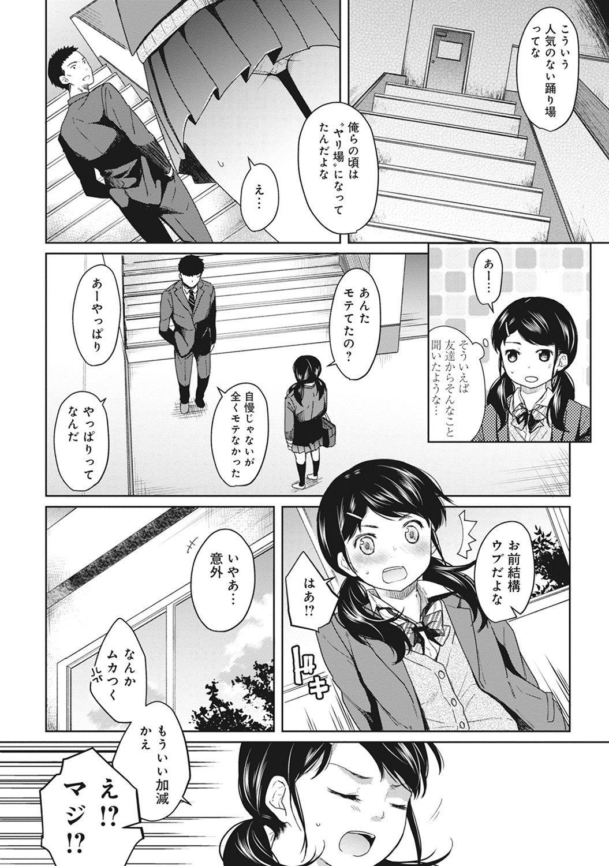 1LDK+JK Ikinari Doukyo? Micchaku!? Hatsu Ecchi!!? Ch. 1-23 31