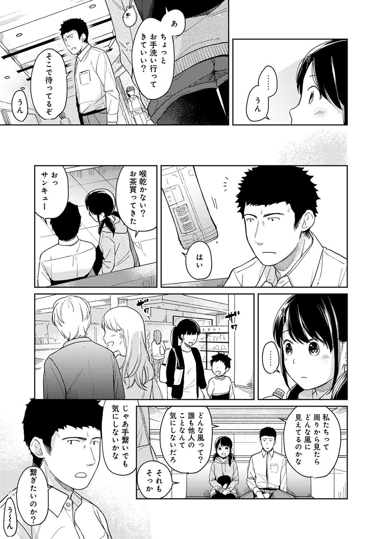1LDK+JK Ikinari Doukyo? Micchaku!? Hatsu Ecchi!!? Ch. 1-23 319