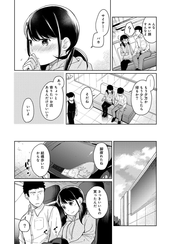 1LDK+JK Ikinari Doukyo? Micchaku!? Hatsu Ecchi!!? Ch. 1-23 322