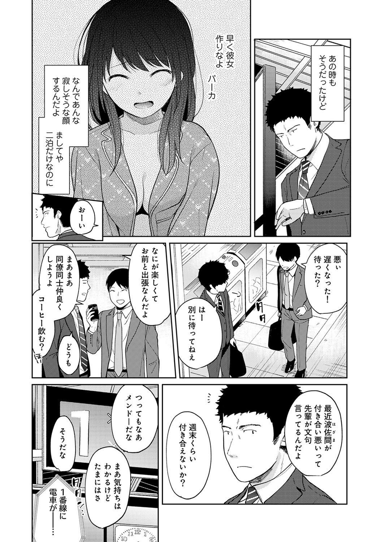 1LDK+JK Ikinari Doukyo? Micchaku!? Hatsu Ecchi!!? Ch. 1-23 337