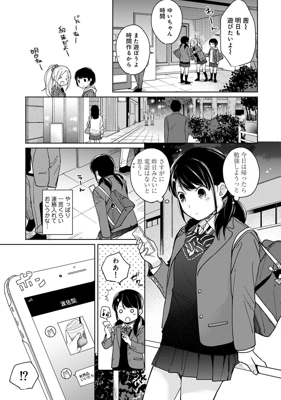 1LDK+JK Ikinari Doukyo? Micchaku!? Hatsu Ecchi!!? Ch. 1-23 365