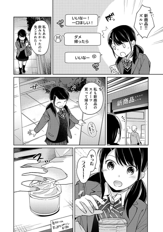 1LDK+JK Ikinari Doukyo? Micchaku!? Hatsu Ecchi!!? Ch. 1-23 366