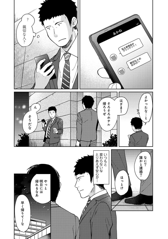 1LDK+JK Ikinari Doukyo? Micchaku!? Hatsu Ecchi!!? Ch. 1-23 368