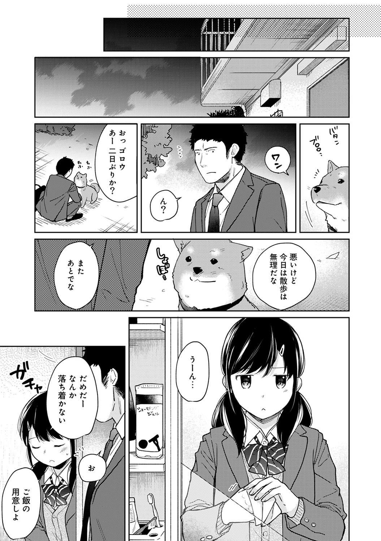 1LDK+JK Ikinari Doukyo? Micchaku!? Hatsu Ecchi!!? Ch. 1-23 369