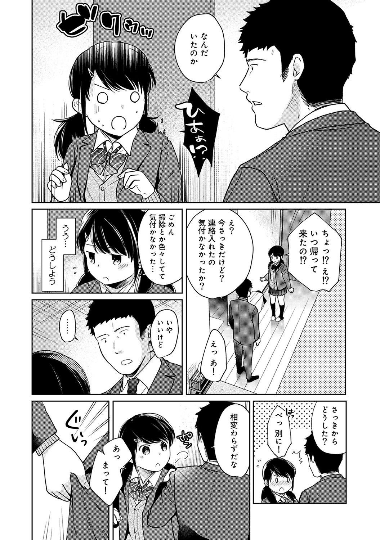 1LDK+JK Ikinari Doukyo? Micchaku!? Hatsu Ecchi!!? Ch. 1-23 370
