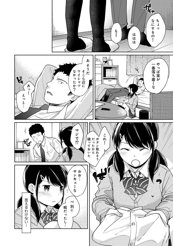 1LDK+JK Ikinari Doukyo? Micchaku!? Hatsu Ecchi!!? Ch. 1-23 372