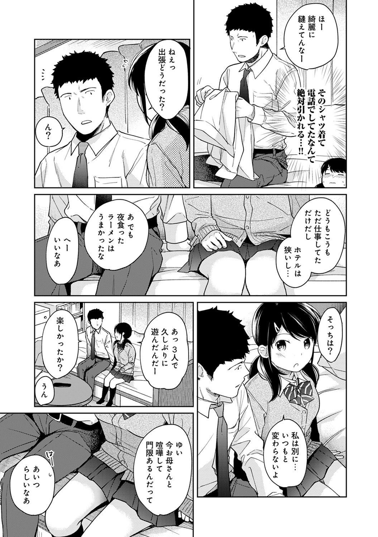 1LDK+JK Ikinari Doukyo? Micchaku!? Hatsu Ecchi!!? Ch. 1-23 373