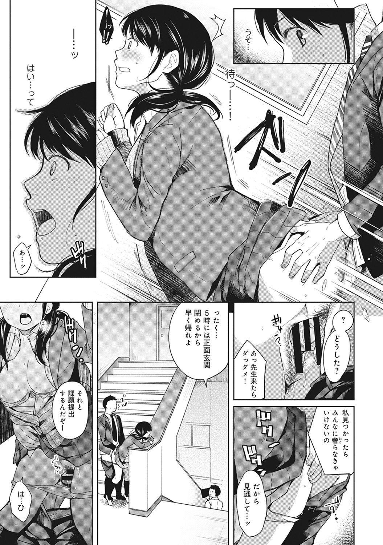 1LDK+JK Ikinari Doukyo? Micchaku!? Hatsu Ecchi!!? Ch. 1-23 38
