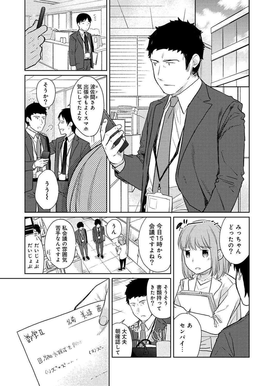1LDK+JK Ikinari Doukyo? Micchaku!? Hatsu Ecchi!!? Ch. 1-23 392
