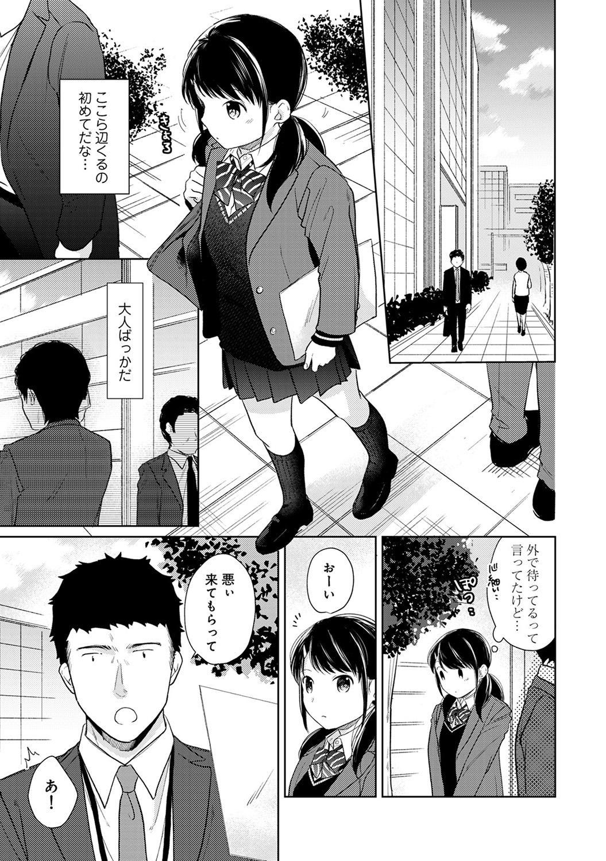 1LDK+JK Ikinari Doukyo? Micchaku!? Hatsu Ecchi!!? Ch. 1-23 394