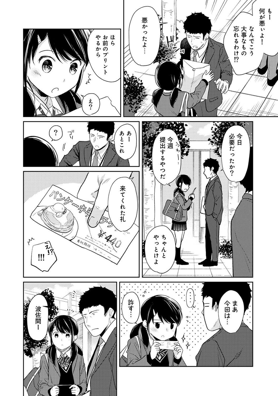 1LDK+JK Ikinari Doukyo? Micchaku!? Hatsu Ecchi!!? Ch. 1-23 395