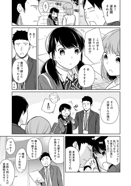 1LDK+JK Ikinari Doukyo? Micchaku!? Hatsu Ecchi!!? Ch. 1-23 398