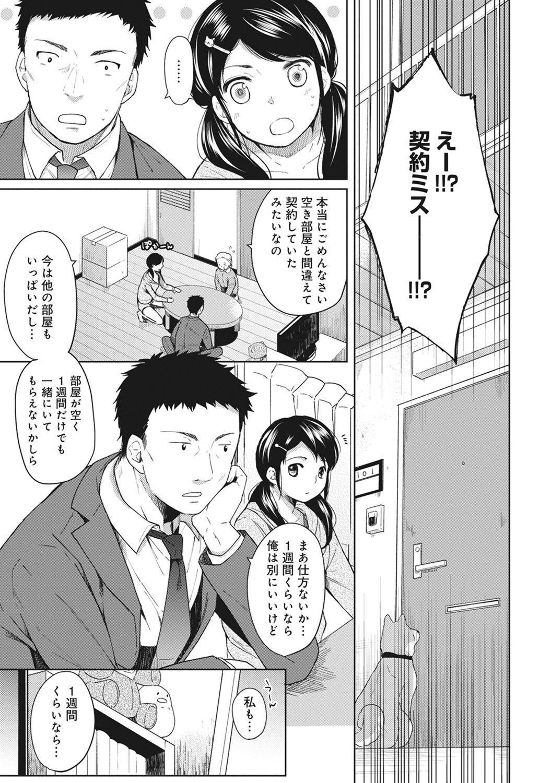 1LDK+JK Ikinari Doukyo? Micchaku!? Hatsu Ecchi!!? Ch. 1-23 3