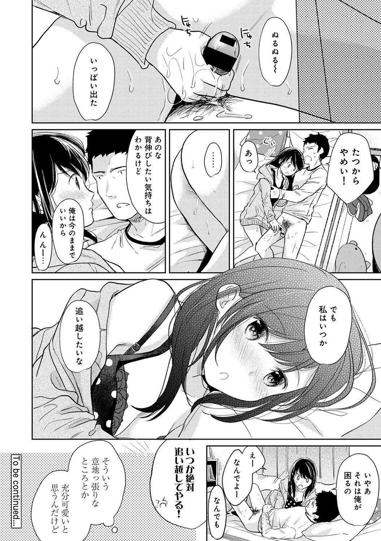 1LDK+JK Ikinari Doukyo? Micchaku!? Hatsu Ecchi!!? Ch. 1-23 419