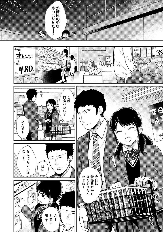 1LDK+JK Ikinari Doukyo? Micchaku!? Hatsu Ecchi!!? Ch. 1-23 422