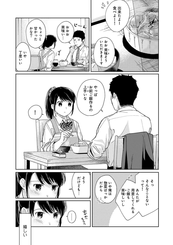 1LDK+JK Ikinari Doukyo? Micchaku!? Hatsu Ecchi!!? Ch. 1-23 427