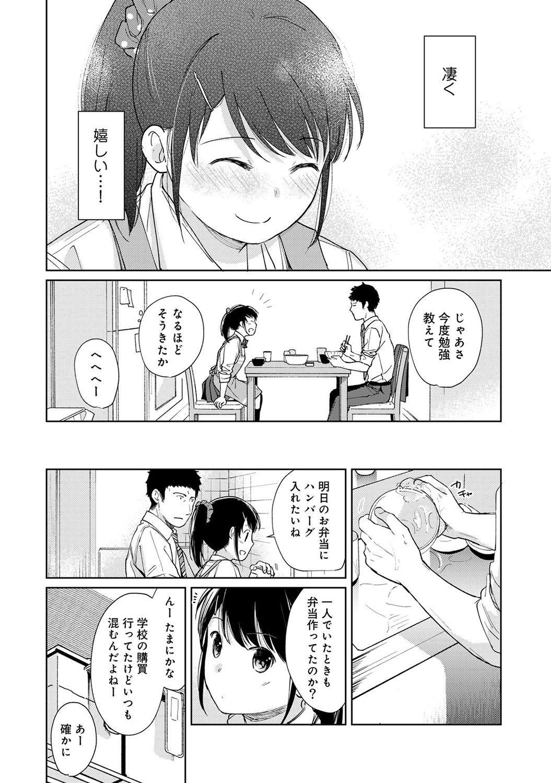 1LDK+JK Ikinari Doukyo? Micchaku!? Hatsu Ecchi!!? Ch. 1-23 428