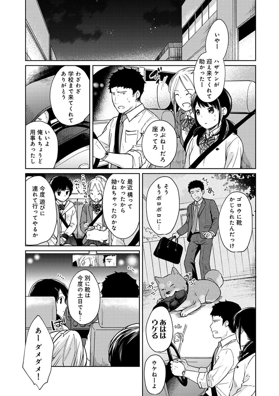 1LDK+JK Ikinari Doukyo? Micchaku!? Hatsu Ecchi!!? Ch. 1-23 450