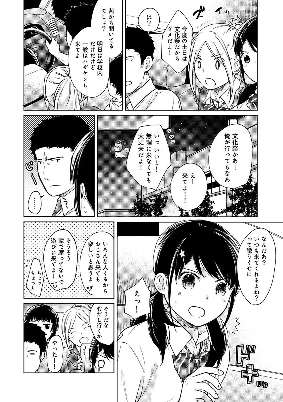 1LDK+JK Ikinari Doukyo? Micchaku!? Hatsu Ecchi!!? Ch. 1-23 451