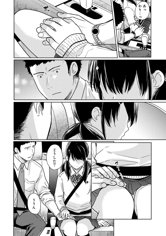 1LDK+JK Ikinari Doukyo? Micchaku!? Hatsu Ecchi!!? Ch. 1-23 455