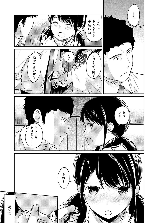 1LDK+JK Ikinari Doukyo? Micchaku!? Hatsu Ecchi!!? Ch. 1-23 458
