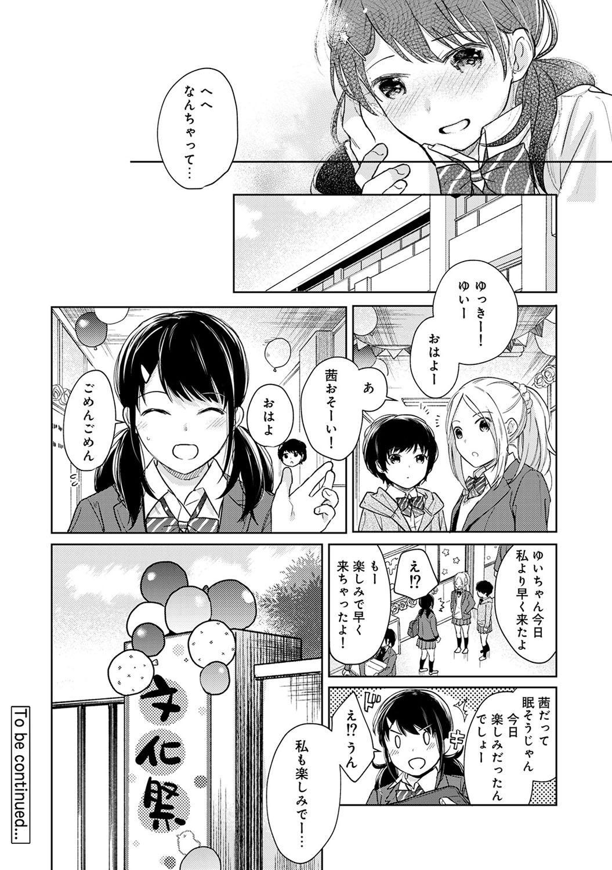 1LDK+JK Ikinari Doukyo? Micchaku!? Hatsu Ecchi!!? Ch. 1-23 473