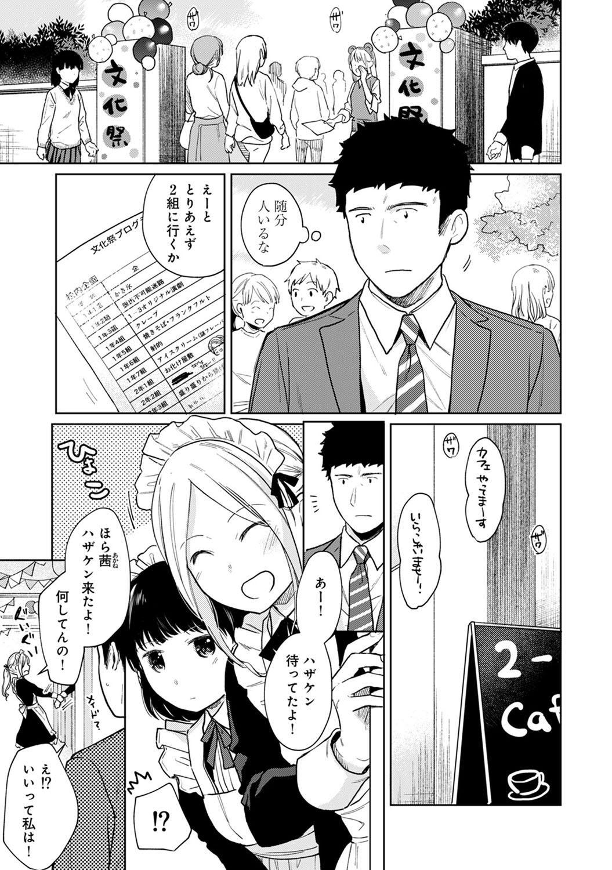 1LDK+JK Ikinari Doukyo? Micchaku!? Hatsu Ecchi!!? Ch. 1-23 475