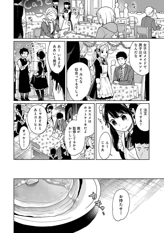 1LDK+JK Ikinari Doukyo? Micchaku!? Hatsu Ecchi!!? Ch. 1-23 478
