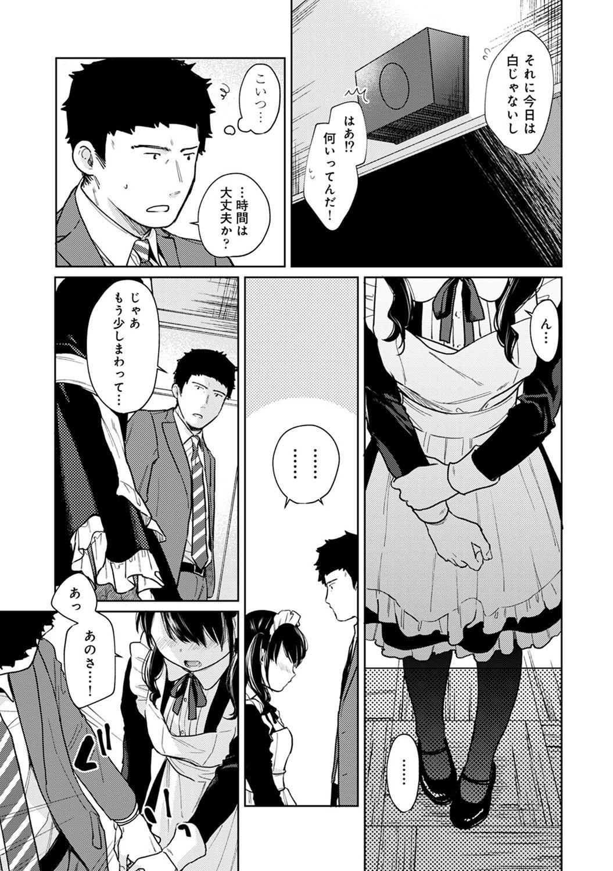 1LDK+JK Ikinari Doukyo? Micchaku!? Hatsu Ecchi!!? Ch. 1-23 484
