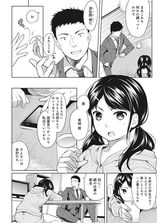 1LDK+JK Ikinari Doukyo? Micchaku!? Hatsu Ecchi!!? Ch. 1-23 4
