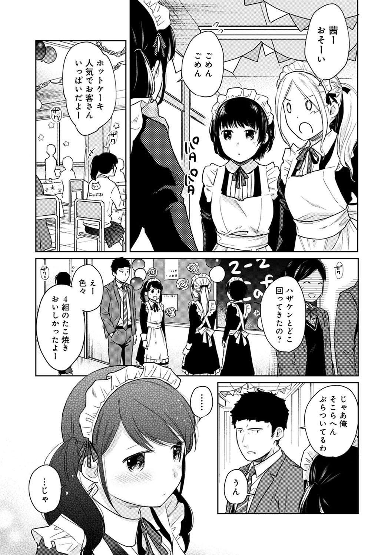 1LDK+JK Ikinari Doukyo? Micchaku!? Hatsu Ecchi!!? Ch. 1-23 498