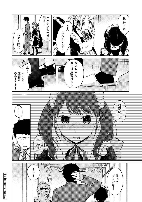 1LDK+JK Ikinari Doukyo? Micchaku!? Hatsu Ecchi!!? Ch. 1-23 499