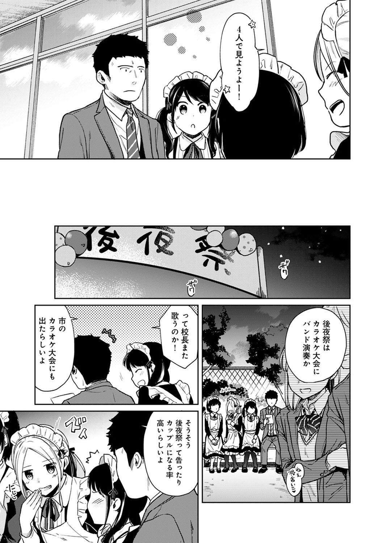1LDK+JK Ikinari Doukyo? Micchaku!? Hatsu Ecchi!!? Ch. 1-23 503