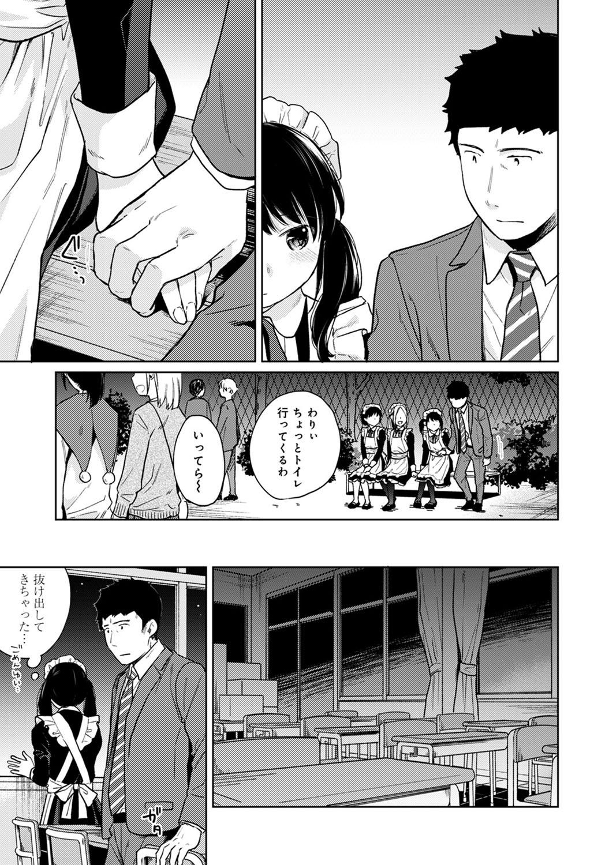 1LDK+JK Ikinari Doukyo? Micchaku!? Hatsu Ecchi!!? Ch. 1-23 505