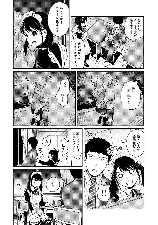 1LDK+JK Ikinari Doukyo? Micchaku!? Hatsu Ecchi!!? Ch. 1-23 506
