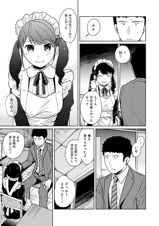 1LDK+JK Ikinari Doukyo? Micchaku!? Hatsu Ecchi!!? Ch. 1-23 507