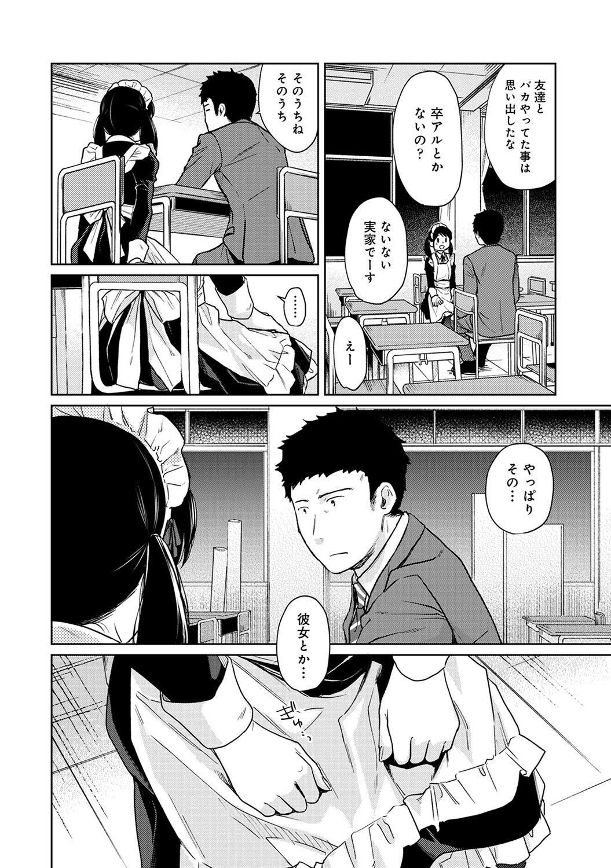 1LDK+JK Ikinari Doukyo? Micchaku!? Hatsu Ecchi!!? Ch. 1-23 508