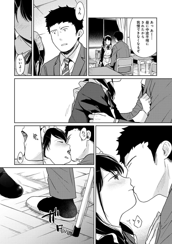 1LDK+JK Ikinari Doukyo? Micchaku!? Hatsu Ecchi!!? Ch. 1-23 513