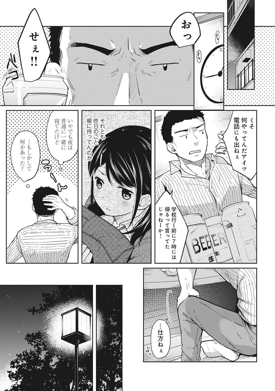 1LDK+JK Ikinari Doukyo? Micchaku!? Hatsu Ecchi!!? Ch. 1-23 51