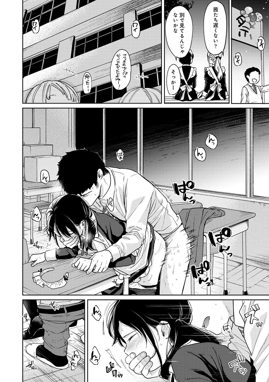 1LDK+JK Ikinari Doukyo? Micchaku!? Hatsu Ecchi!!? Ch. 1-23 521