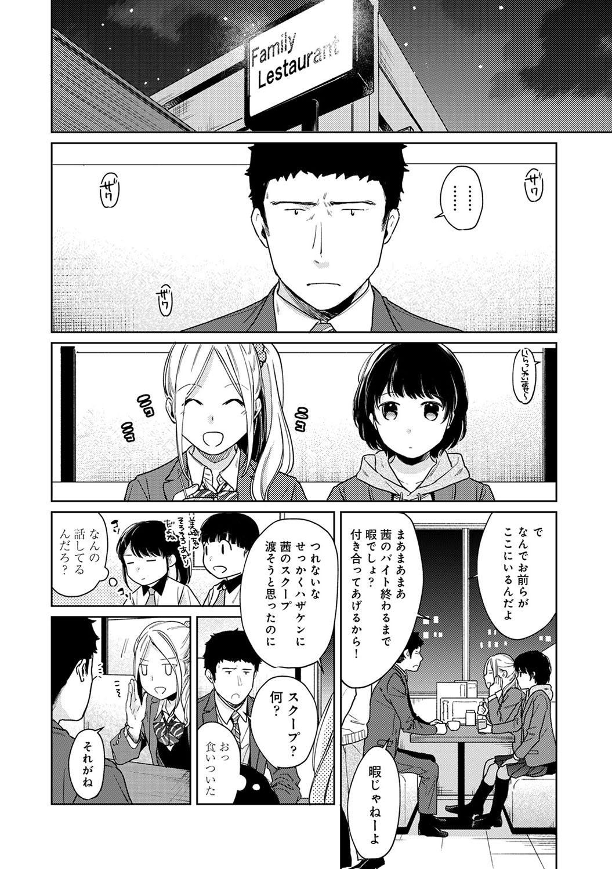 1LDK+JK Ikinari Doukyo? Micchaku!? Hatsu Ecchi!!? Ch. 1-23 530