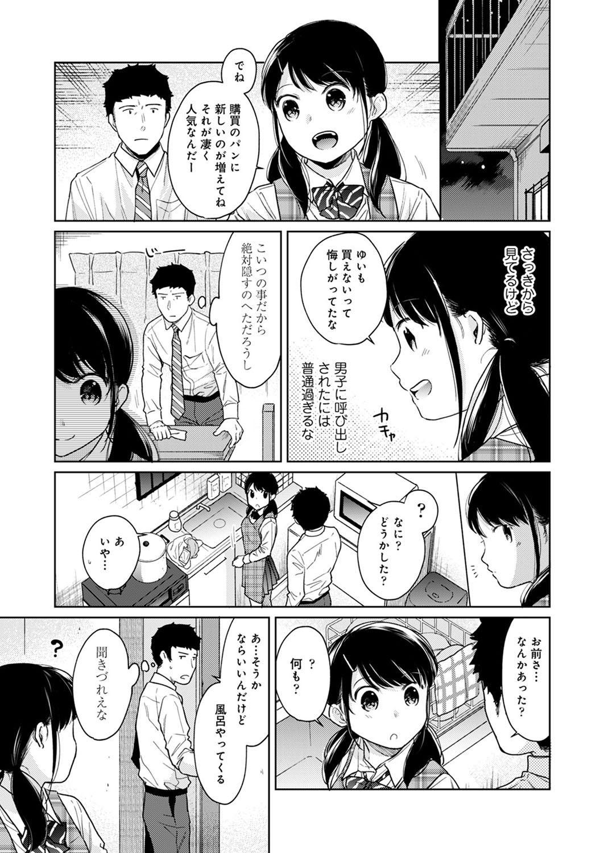 1LDK+JK Ikinari Doukyo? Micchaku!? Hatsu Ecchi!!? Ch. 1-23 533