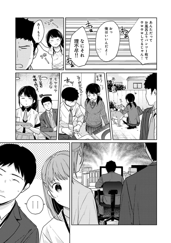1LDK+JK Ikinari Doukyo? Micchaku!? Hatsu Ecchi!!? Ch. 1-23 535