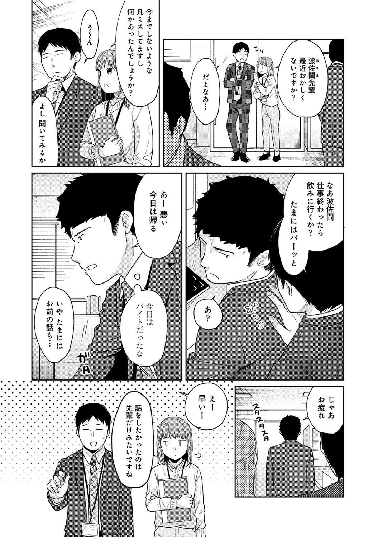 1LDK+JK Ikinari Doukyo? Micchaku!? Hatsu Ecchi!!? Ch. 1-23 536